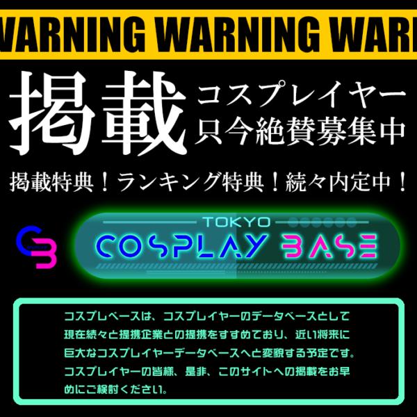 コスプレイヤーのデータベース、COSPLAYBASE掲載者求む