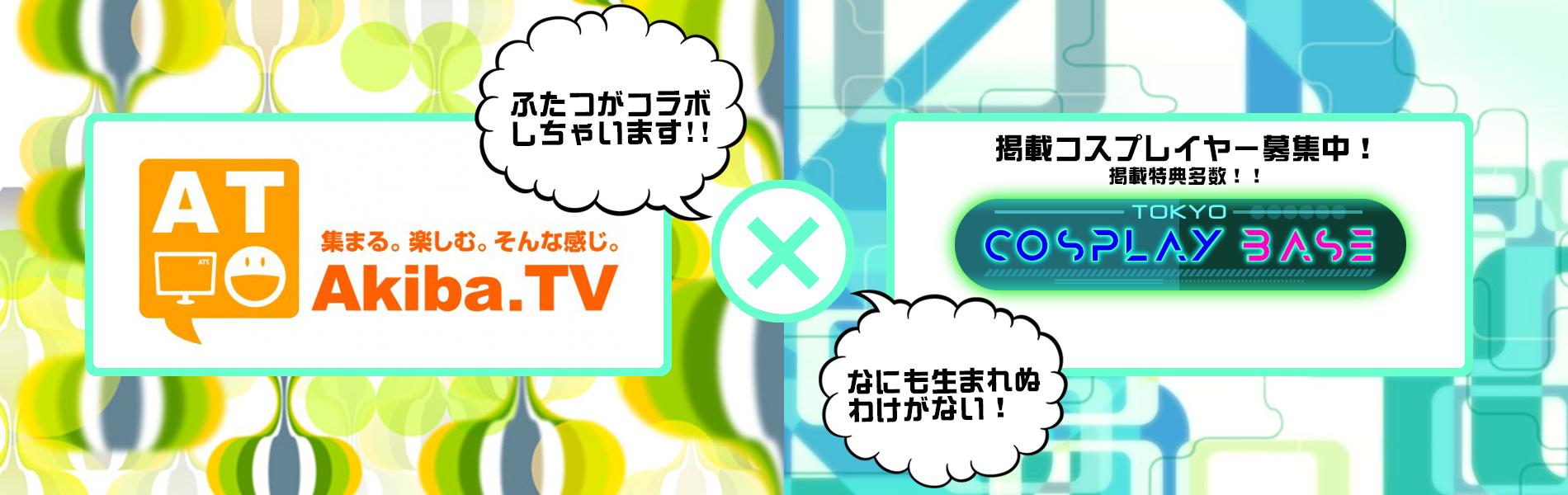 AkibaTV-COSPLAYBASE コスプレイヤーデータベース